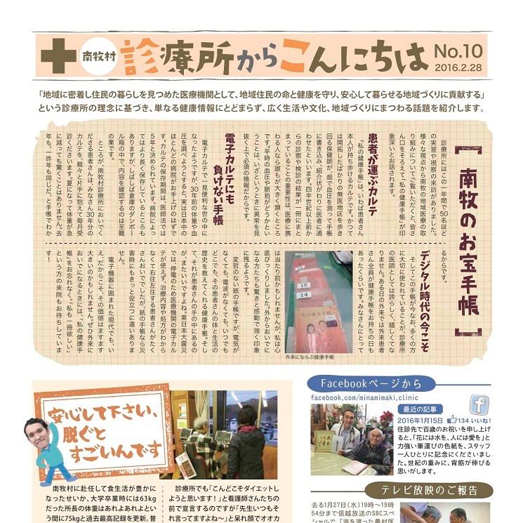 Minamimaki10